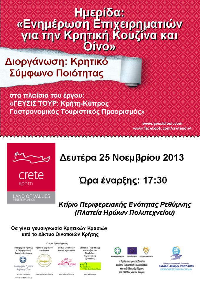 Afisa_rethymno_25-11-2013