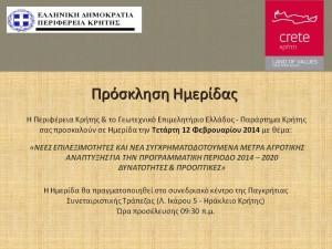 Πρόσκληση Ημερίδας ΝΕΑ ΚΑΠ 2014-2020    12.02.2014