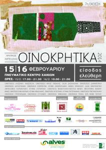 oinokritika 2014
